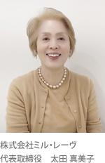 株式会社ミル・レーヴ 代表取締役 太田 真美子